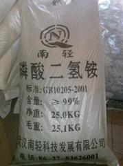 冲施肥磷酸二氢铵
