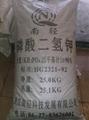 叶面肥磷酸二氢钾