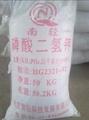 工业级磷酸一钾