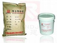 供应RD-103聚合物高强修补砂浆
