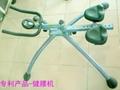 东莞健腰机器 2