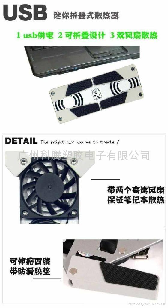 computer portable folding radiator  2
