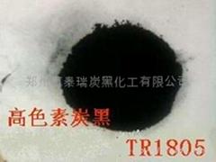 水性油墨用碳黑