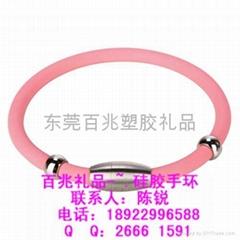 保健硅胶手环