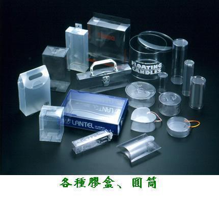 塑胶PVC吸塑包装盒 1