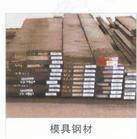 GS-2311  8407  S136H 模具钢材