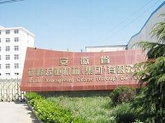安徽省雄峰起重机械有限公司