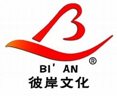 深圳市彼岸文化藝朮發展有限公司