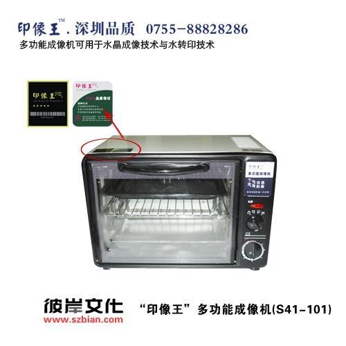 印像王品牌水晶固化機 1