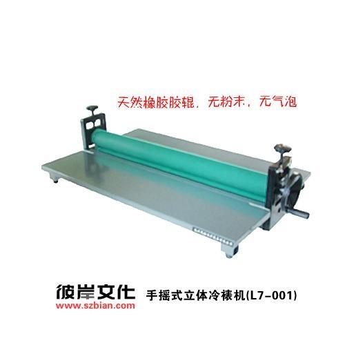 中國品牌印像王冷裱機 1