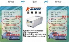 供應汽車4S店加油系統可視會員卡
