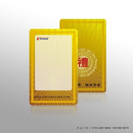 可視磁卡 2