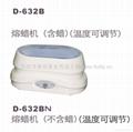 D-632BN熔蠟儀