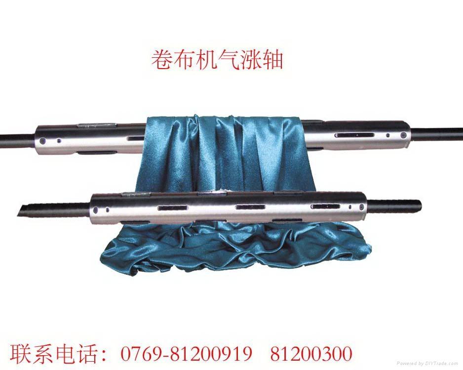 无纺布机气胀轴 3