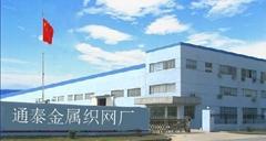 Anping County Tong Tai Metal Wire Mesh Factory