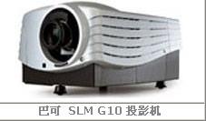 巴可BG6500投影機 5
