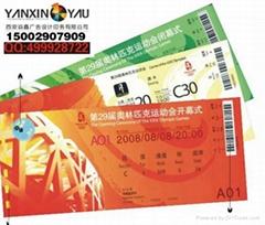 西安門票印刷