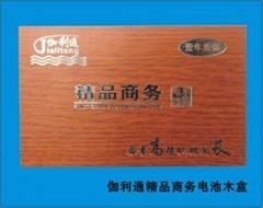 伽利通精品商務電池木盒