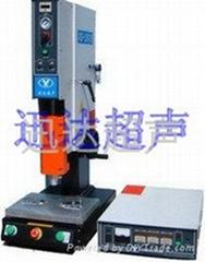供應深圳超聲波塑料焊接機設備