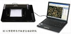 SC-G型自动实粒种子考种仪