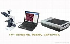 显微计数分析仪