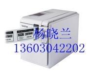 兄弟高速标签打印机PT-9700