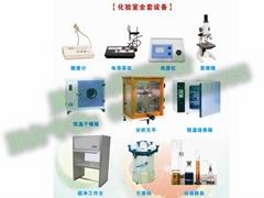 化验室设备全套九件