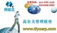 北京佛盛龍高爾夫場館管理軟件系