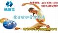 北京佛盛龙健身会所管理软件