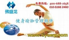 北京佛盛龍健身會所管理軟件