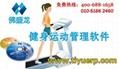 北京佛盛龙健身体育馆管理软件(