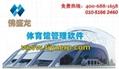 北京佛盛龙卡丁车系统管理软件V