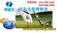 北京佛盛龙球馆管理软件(标准版