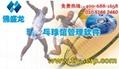 北京佛盛龙球馆管理软件
