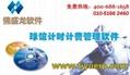 北京佛盛龙体育馆收费管理软件(