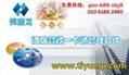 北京佛盛龍體育館一卡通管理軟件