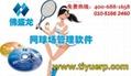 北京佛盛龙网球场管理系统  1