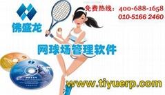 北京佛盛龙网球场管理系统