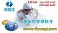 北京佛盛龙游泳馆管理系统