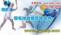 北京佛盛龙羽毛球馆管理软件系统