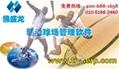 北京佛盛龙羽毛球管理软件v9