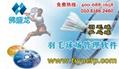 北京佛盛龙羽毛球球场管理软件v