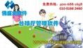 北京佛盛龙桌(台)球厅管理软件