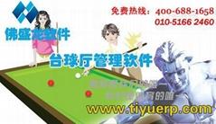 北京佛盛龍桌(台)球廳管理軟件系統