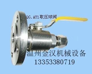 QG.M1壓力表球閥 2