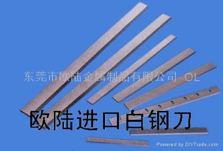 供應扁車刀 圓車刀 方車刀 白鋼針 1