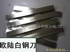 供應HSS模板刀 進口白鋼刀的用途