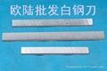 供應白鋼數控刀具 進口白鋼刀的