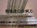 供應國產/進口白鋼針 白鋼圓棒