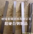 供應國產進口生鋼刀板 白鋼刀